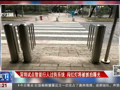 [视频]深圳试点智能行人过街系统 闯红灯将被抓拍曝光