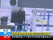 首例库波热病毒旅客无症状已离境