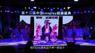 中国COSPLAY超级盛典