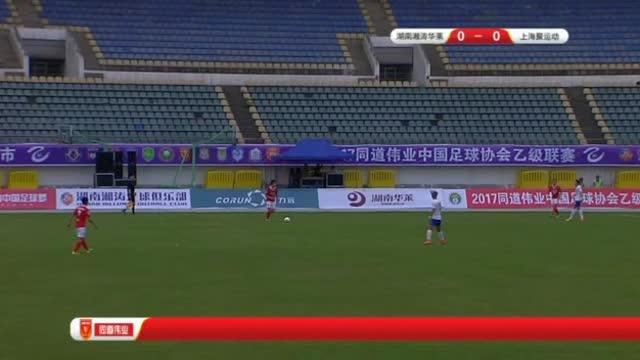 中乙联赛视频 | 湖南湘涛华莱 VS 上海聚运动