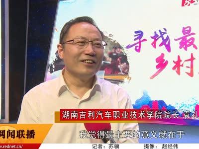 """湖南开启""""寻找最美乡村教师""""公益活动"""