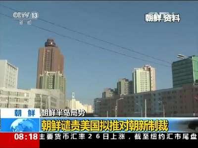 [视频]朝鲜半岛局势:朝鲜谴责美国拟推对朝新制裁