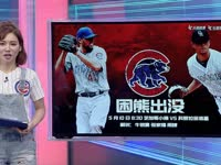 MLB2017赛季常规赛 小熊vs洛基 中文全场录播