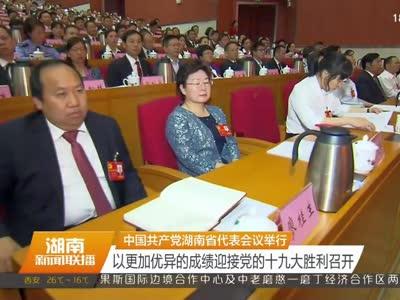 2017年05月16日湖南新闻联播