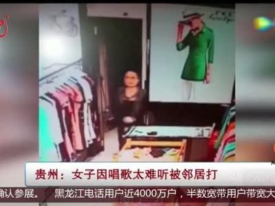 [视频] 贵州:女子因唱歌太难听被邻居打