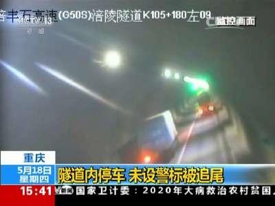 [视频]重庆:隧道内停车 未设警标被追尾