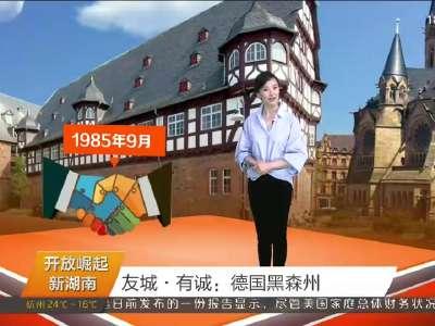 2017年05月22日湖南新闻联播