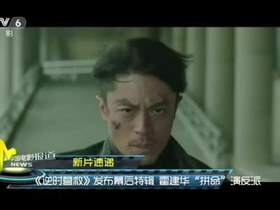 """[视频]《逆时营救》发布幕后特辑 霍建华""""拼命""""演反派"""