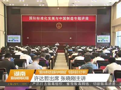 2017年05月25日湖南新闻联播