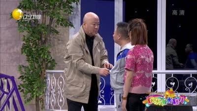 小品《临时男友》-欢乐饭米粒20170530
