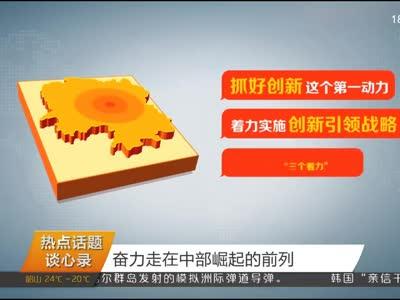 2017年05月31日湖南新闻联播