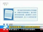 浙江省规定重大突发事件5小时须有政府回应