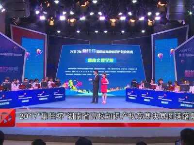 """2017""""集佳杯""""湖南省高校知识产权竞赛决赛圆满落幕"""