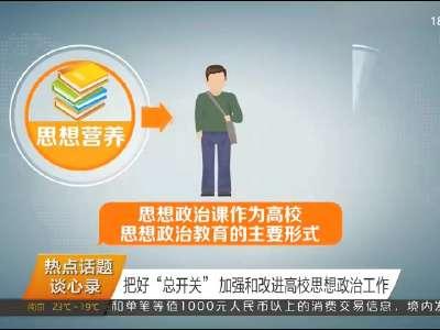 2017年06月04日湖南新闻联播