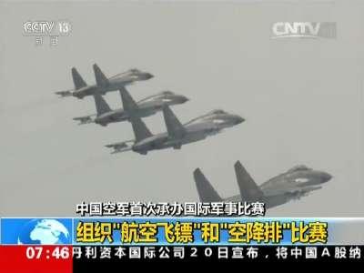 [视频]中国空军首次承办国际军事比赛