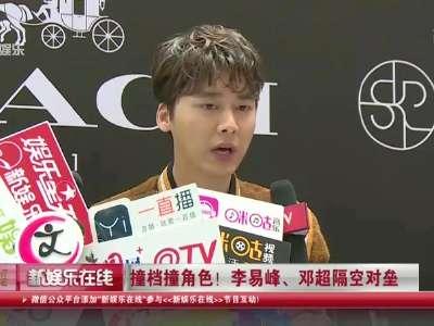 [视频]撞档撞角色! 李易峰、邓颖隔空对垒