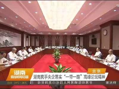 2017年06月22日湖南新闻联播