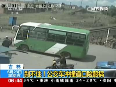 [视频]刹不住!公交车冲进铁路道口 险撞火车