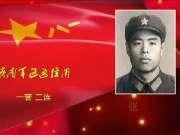 济南军区通信团一营二连老战友影集.mp4
