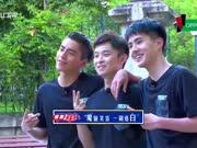 王大陆合辑-高能少年团20170624