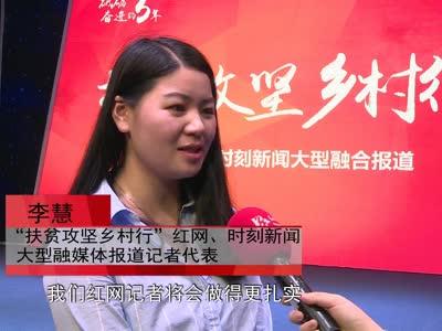 """红网启动""""扶贫攻坚乡村行"""" 大型融媒体报道"""