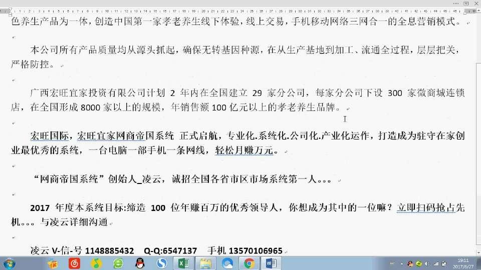 05宏旺宜家简介【宏旺宜家有限公司】
