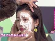 《我是大美人》20170703:你的脸白洗了