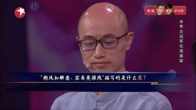 熊氏兄弟决战快手俞露 获得本季总冠军-诗书中华20170708