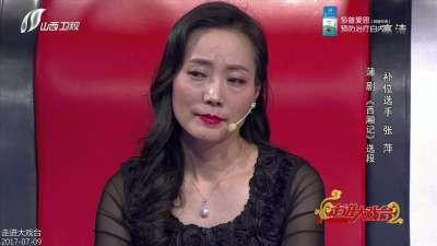 突围选手张萍凭借出色发挥进入决赛