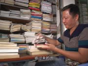 厦门小伙开旧书店,意外发现百年孤本,价值连城!