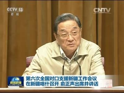[视频]第六次全国对口支援新疆工作会议在新疆喀什召开 俞正声出席并讲话