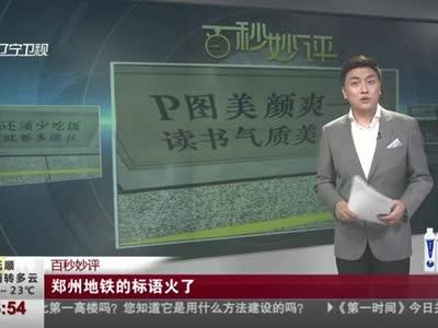 [视频]郑州地铁标语火了:读诗三百首 不做单身狗