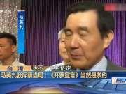 马英九驳斥蔡当局:《开罗宣言》当然是条约