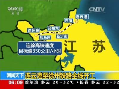 [视频]连云港至徐州铁路全线开工