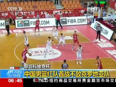 [视频]斯坦科维奇杯:中国男篮红队首战不敌克罗地亚队