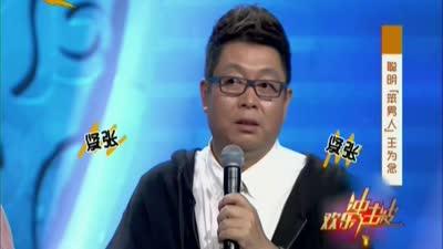 王芳爆料王为念 王为念与李菁菁即兴短剧表演