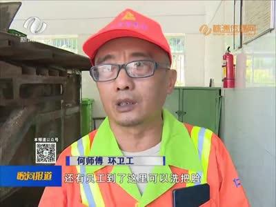 芦淞区环卫处:防止环卫工中暑 调整作业时间