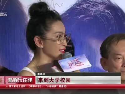 """[视频]《闪光少女》""""搭车""""二次元 吴秀波李冰冰特别助阵"""