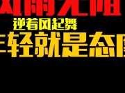 趁年轻 (电影《建军大业》推广曲歌词版MV)