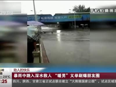 """[视频]助人的快乐:暴雨中跳入深水救人 """"暖男""""义举刷爆朋友圈"""