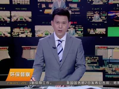 2017年08月03日湖南新闻联播