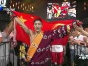 《武林笼中对》20170804:中国选手刘志鹏KO对手