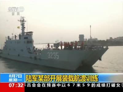 [视频]陆军某部开展装载航渡训练