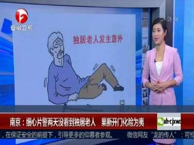 [视频]南京:细心片警两天没看到独居老人 果断开门化险为夷