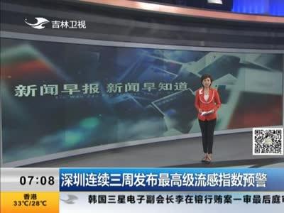 [视频]深圳连续三周发布最高级流感指数预警