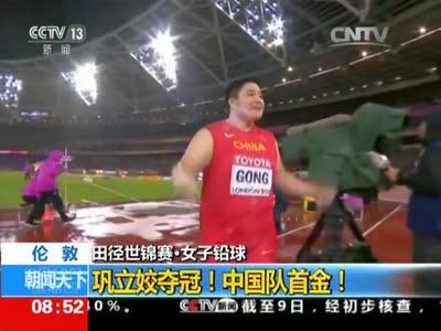 [视频]伦敦田径世锦赛·女子铅球 巩立姣夺冠!中国队首金!