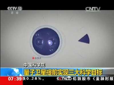 [视频]量子卫星提前实现三大科学目标