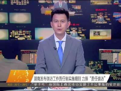 2017年08月10日湖南新闻联播