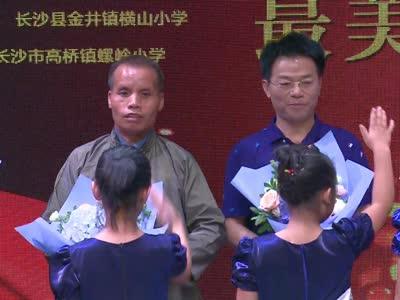 """湖南省""""寻找最美乡村教师""""大型公益活动颁奖典礼"""