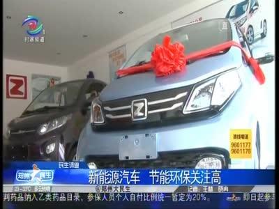 [视频]新能源汽车 节能环保关注高